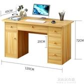 電腦桌 台式桌家用簡約辦公臥室桌子簡易書桌書架組合學習小寫字桌