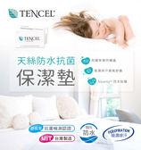 【含運】Urdier吸濕排汗-奢華天絲抑菌防蹣100%防水床包式保潔墊-單人款