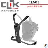 ★百諾展示中心★CLIK ELITE CE603 美國戶外攝影品牌  多功能背帶Convertible Harness
