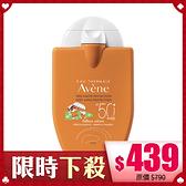 Avene雅漾 寶貝防曬液SPF50+(耐水配方) 30ml【新高橋藥局】