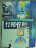 【書寶二手書T5/大學商學_PIU】行銷管理(第二版)_林欽榮_2/e