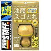 PROSTAFF 黃金級油膜去除劑 速效型 快速去除油膜 日本原裝進口