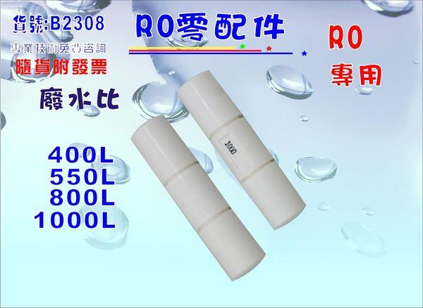 【巡航淨水】RO純水機-廢水比.淨水器.濾水器.電解水機.飲水機.水電材料(貨號B2308)