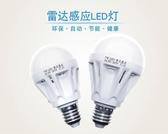 9W【NF343】(寬壓)雷達燈泡 (110~220V通用) LED微波雷達感應燈紅外人體感應雷達感應燈泡