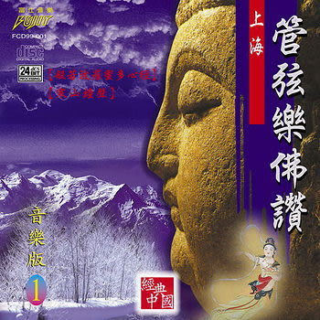 音樂版 1 上海管弦樂佛讚 CD (音樂影片購)
