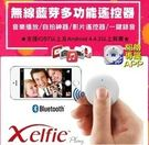 Xpointer Xelfie 無線藍芽4.0 多功能智慧遙控器 XSC200 手機自拍神器  一鍵錄音 APP 支援iOS Android