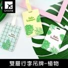 珠友 SN-30025 雙層行李吊牌/名牌/識別掛牌-植物