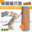 【地毯款】桌腿貓抓墊  貓抓墊 貓紓壓 ...