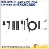 聲海 Sennheiser XSW-D PORTABLE LAVALIER SET 領夾式麥克風套組 公司貨