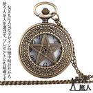 【時光旅人】神秘五芒星造型鏤空翻蓋懷錶 隨貨附贈長鍊