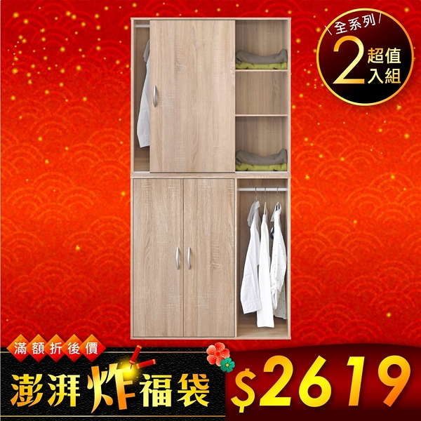 《HOPMA》多功能三門四格組合衣櫃/衣櫥A-201+A-206