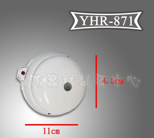 消防 監控 音響 批發中心 消防認證 差動探測器YHR-871.偵煙器 .滅火器.出口燈(保固兩年)