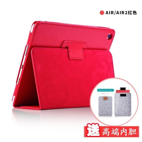 蘋果平板電腦iPad Air2保護套5 6通用防摔air1皮套【限時八折】