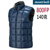 Mont-bell 800FP 高保暖 輕鵝絨羽絨 背心 (1101468 IND 靛藍) 男