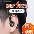 藍芽耳機無線藍芽耳機超長待機運動迷你車載OPPO蘋果vivo小米三星華為通用 快速出貨