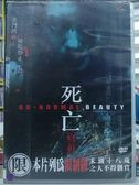 影音專賣店-Y72-162-正版DVD-華語【死亡寫真】-鄭伊健 黃婉君 黃婉玲 梁俊一
