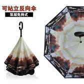 雨傘 新款創意雙層免持式可站立男女反向加固晴雨商務傘加大長柄汽車傘 米蘭街頭