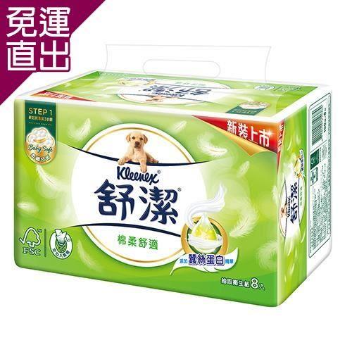 舒潔 棉柔舒適抽取衛生紙100抽(8包x8串/箱)【免運直出】