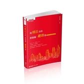 與刑法有約解題趣-總則篇(2020國考各類科.高普.司法)1C335