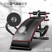 NMS 仰臥起坐健身器材家用男腹肌板運動輔助器收腹多功能仰臥板 生活樂事館