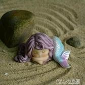 真自在可愛海洋美人魚擺件花仙魚缸造景生日蛋糕裝飾品禮物七夕節 【快速出貨】