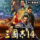 PC 三國志 14《中文版》 - 序號下...