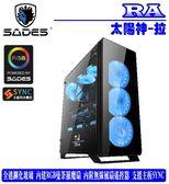 [地瓜球@] 賽德斯 SADES RA 太陽神 拉 電腦 機殼 RGB 無線遙控 全透鋼化玻璃