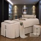 美容床 床罩 四件套高檔彩棉棉質純色歐式美容院按摩熏蒸床罩定做梯形-三山一舍JY