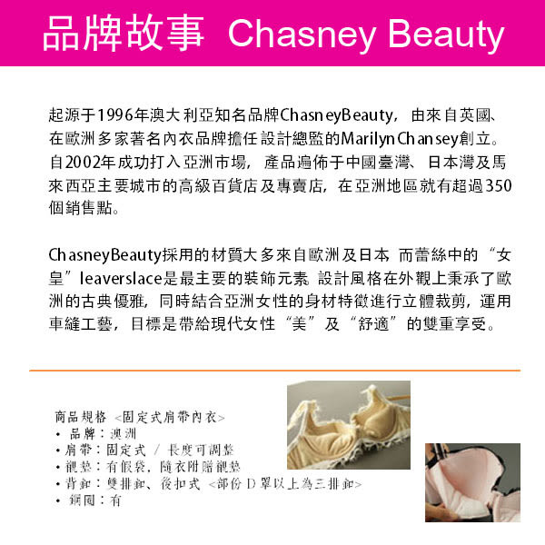 Chansey Beauty-Stroller優雅B-D托高內衣(粉橘)