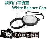 【EC數位】白平衡鏡頭蓋 濾鏡鏡頭蓋 49mm 52mm 55mm 58mm 62mm 67mm 72mm 77mm 82mm 鏡頭保護蓋