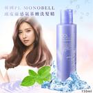 韓國PL MONOBELL頭皮涼感氨基酸洗髮精 150ml