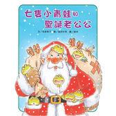 七隻小青蛙和聖誕老公公