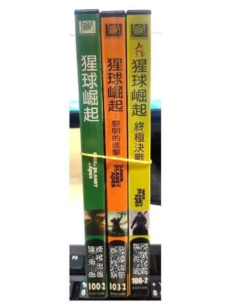 挖寶二手片-C82-正版DVD-電影【猩球崛起1+2+3/系列3部合售】-(直購價)