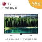 【基本安裝+24期0利率】LG 樂金 55型 55SM8600 一奈米 LED 4K 物聯網電視 55SM8600PWA