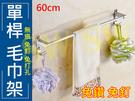 AA084-60cm免打孔太空鋁毛巾桿 ...