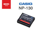 CASIO NP-130 原廠電池