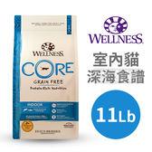 [寵樂子]Wellness-Core無穀系列-室內貓-頂級深海 / 11磅 貓飼料