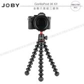 《飛翔3C》JOBY GorillaPod 3K Kit 金剛爪套組三腳架〔公司貨〕JB51 相機座 手持攜帶架