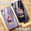 快速出貨 小飛象蘋果6手機殼iPhone玻璃6S卡通plus可愛少女六紫色情侶款潮【快速出貨】