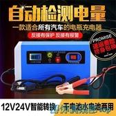 充電器 包郵12v24v汽車摩托車大客車貨車電瓶干水通用智能脈沖純銅充電器 快速出貨