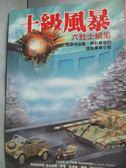 【書寶二手書T1/一般小說_LIT】十級風暴_阿利斯泰爾