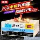 充電機丨汽車電瓶充電器12V24V伏純銅摩托車蓄電池全智慧通用型自