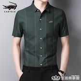 卡帝樂鱷魚夏季短袖襯衫男士純棉條紋薄款中青年商務休閒襯衣男裝 樂事館品