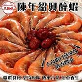 【三頓飯】陳年紹興醉蝦X1(650g±10%)