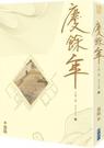 慶餘年 第三部(三)【城邦讀書花園】...
