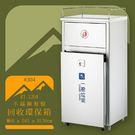 【台灣製造】RT-120A 不鏽鋼餐盤回收箱 垃圾桶 回收桶 餐廳設施 回收環保箱 公共設施 耐銹