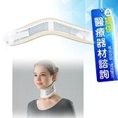 來而康 RCEP110 吉博 Makida 軀幹裝具 頸椎固定器(S/M/L)