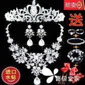 新娘飾品三件套水鉆皇冠項鏈耳環飾品韓式配飾套裝婚慶飾品包郵