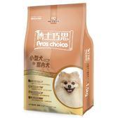 【博士巧思-機能保健系列】小型犬&室內犬配方7.5Kg