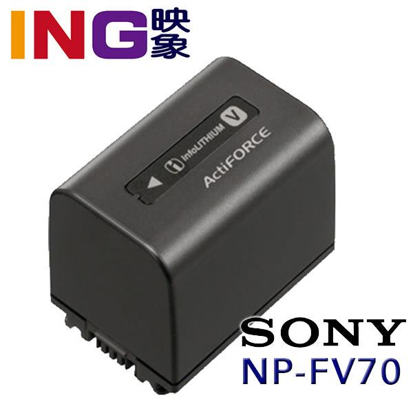 【24期0利率】SONY NP-FV70 原廠電池